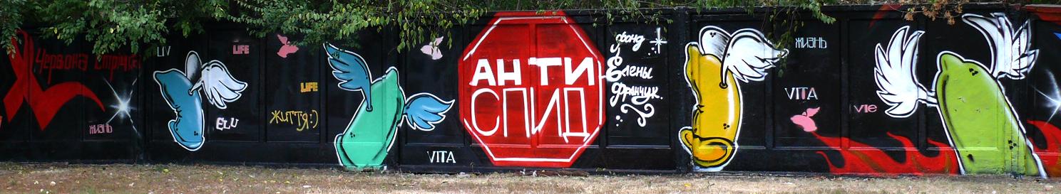 """Un preservativo ti salva la vita: """"KharkovQueenGraffiti06"""" di Ace^eVg - Opera propria (Own photo)"""